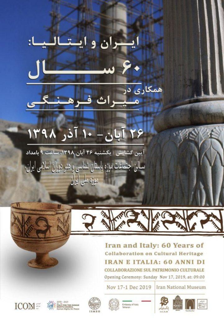 Mostra - Iran and Italy